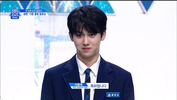 Woollim Hwang Yunseong đã đạt hạng 13.