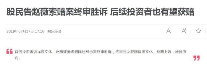 Kháng cáo thất bại, Triệu Vy bị tòa buộc phải bồi thường 1,46 tỷ đồng cho người bị cô lừa đảo về chứng khoán ảnh 2