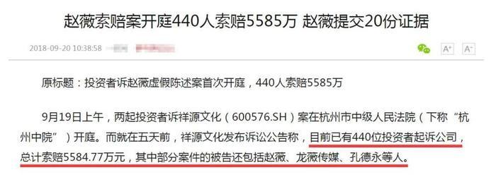Kháng cáo thất bại, Triệu Vy bị tòa buộc phải bồi thường 1,46 tỷ đồng cho người bị cô lừa đảo về chứng khoán ảnh 7