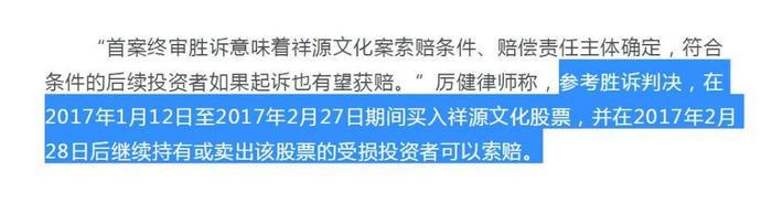 Kháng cáo thất bại, Triệu Vy bị tòa buộc phải bồi thường 1,46 tỷ đồng cho người bị cô lừa đảo về chứng khoán ảnh 9