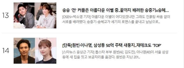 Bài đăng trên Naver.