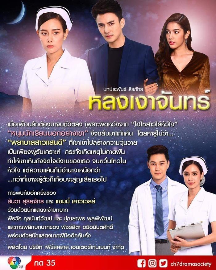 5 phim truyền hình Thái Lan remake đáng xem nhất nửa đầu năm 2019: Nhất định không nên bỏ lỡ Con tim sắt đá 2019 ảnh 22