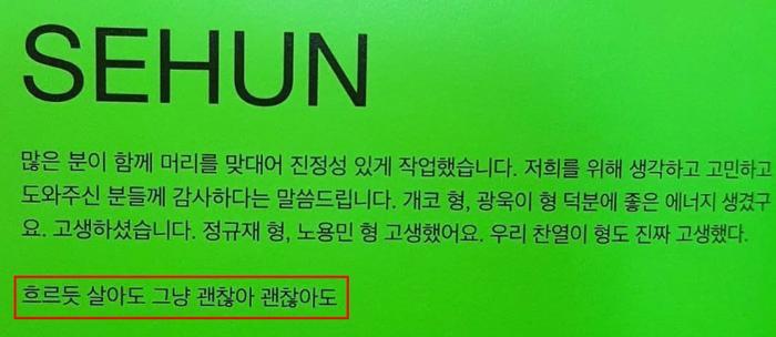 Lời cảm ơn của Sehun trong album mới.