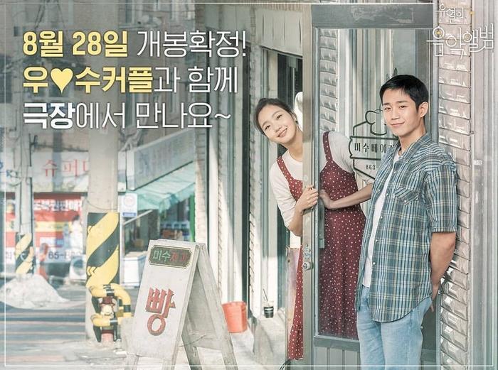 Mối tình ngọt ngào, rung động trái tim của Jung Hae In và Kim Go Eun trong phim Tune in for Love ảnh 0