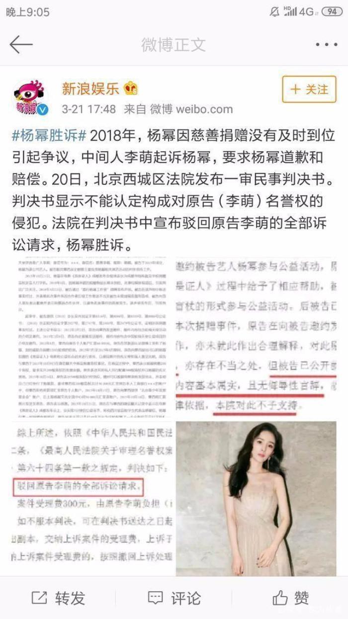 Sau phong ba bị tố quỵt tiền từ thiện, Dương Mịch im hơi lặng tiếng quyên góp 500,000 NDT cho trẻ em vùng núi