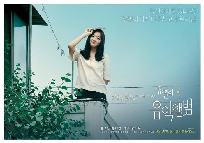 Mối tình ngọt ngào, rung động trái tim của Jung Hae In và Kim Go Eun trong phim Tune in for Love ảnh 11