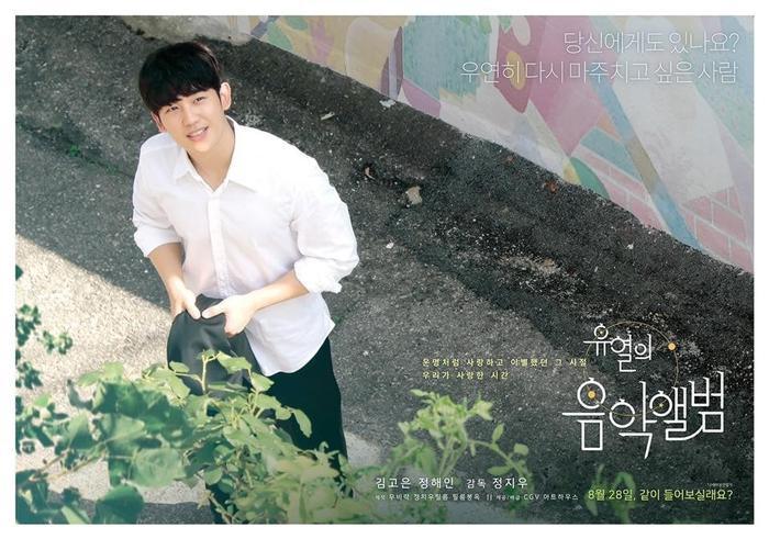 Mối tình ngọt ngào, rung động trái tim của Jung Hae In và Kim Go Eun trong phim Tune in for Love ảnh 10