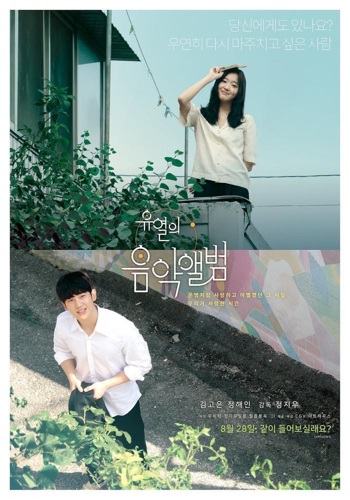 Mối tình ngọt ngào, rung động trái tim của Jung Hae In và Kim Go Eun trong phim Tune in for Love ảnh 12