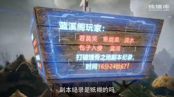 Toàn chức cao thủ tập 5 +6: Gia Thế do Tôn Tường dẫn đội thua cuộc, Diệp Tu tự dẫn dắt nhóm chơi Vinh Diệu phá kỉ lục của Tôn Tường ảnh 8