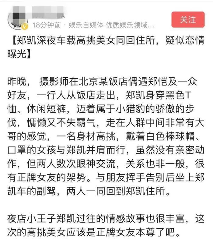 Chia tay thiên kim tiểu thư, thành viên Keep Running  Trịnh Khải đã có tình mới? ảnh 3