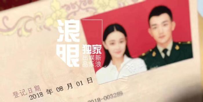 Trương Hinh Dư đăng tải hình chụp giấy chứng nhận kết hôn của cả hai vào ngày 01 tháng 08 năm ngoái