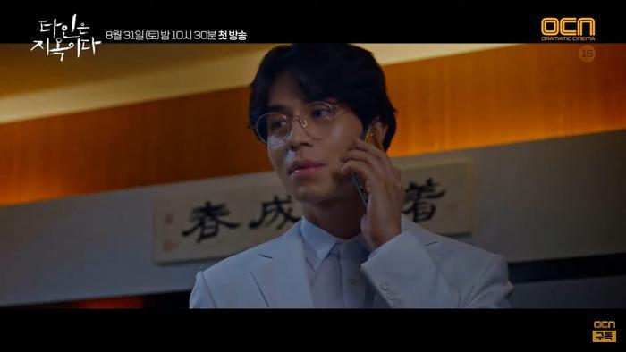 Hell Is Other People: Nổi da gà hơn vai Thần chết ở Goblin, Lee Dong Wook khiến Im Siwan khiếp sợ ảnh 4