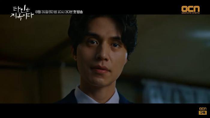 Hell Is Other People: Nổi da gà hơn vai Thần chết ở Goblin, Lee Dong Wook khiến Im Siwan khiếp sợ ảnh 7