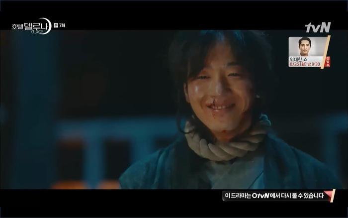 Và giết chết Yeon Woo yêu quý của Man Wol.