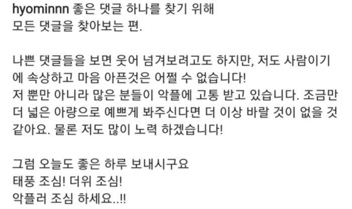 Lời tâm sự của Hyomin khiến nhiều người không khỏi xót xa.