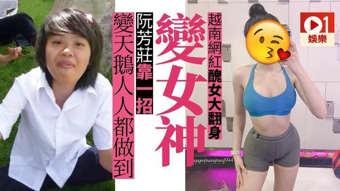 Báo Trung Quốc đưa tin về màn dậy thì thành công và thân hình nóng bỏng của Phương Trang..