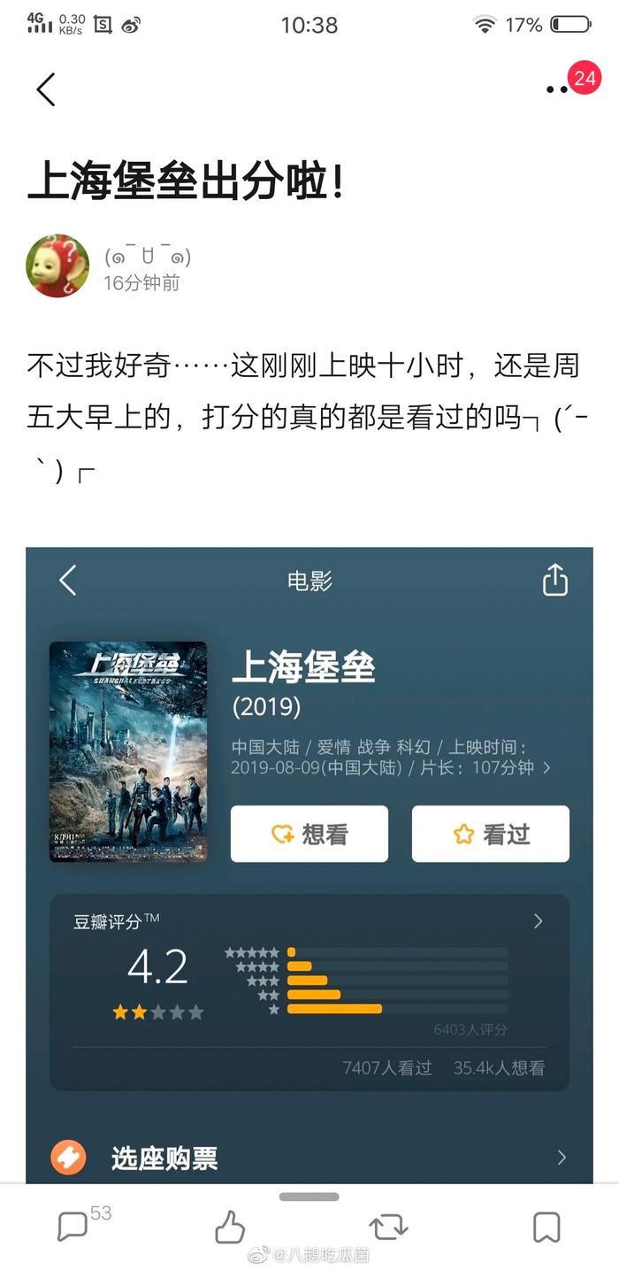 Pháo đài Thượng Hải của Lộc Hàm và Thư Kỳ vừa công chiếu ít phút đã có điểm đánh giá  Liệu có khách quan, chân thực? ảnh 5