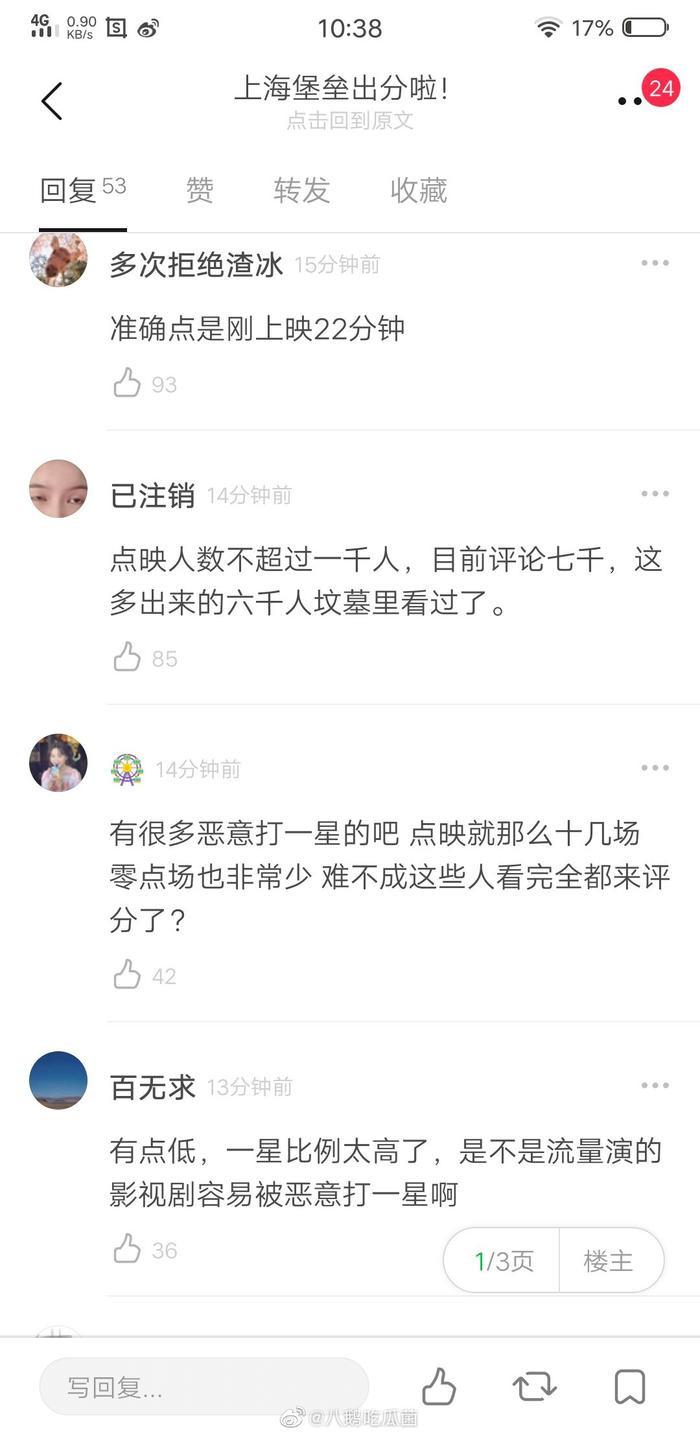 Pháo đài Thượng Hải của Lộc Hàm và Thư Kỳ vừa công chiếu ít phút đã có điểm đánh giá  Liệu có khách quan, chân thực? ảnh 6