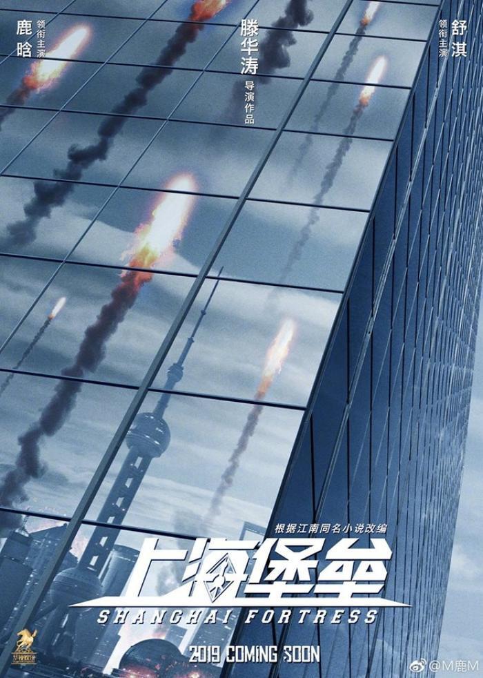 Pháo đài Thượng Hải của Lộc Hàm và Thư Kỳ vừa công chiếu ít phút đã có điểm đánh giá  Liệu có khách quan, chân thực? ảnh 0