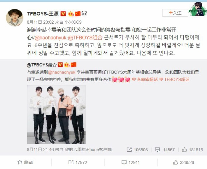 TFBOYS và Eunhyuk (Super Junior) gửi lời cảm ơn nhau, Dịch Dương Thiên Tỉ thích thú gọi ca ca ảnh 7