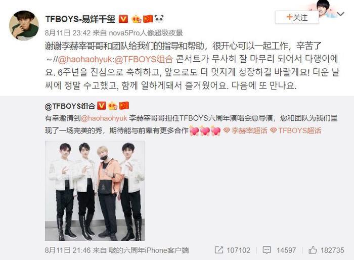 TFBOYS và Eunhyuk (Super Junior) gửi lời cảm ơn nhau, Dịch Dương Thiên Tỉ thích thú gọi ca ca ảnh 4