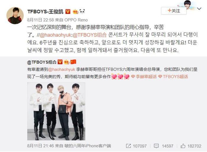 TFBOYS và Eunhyuk (Super Junior) gửi lời cảm ơn nhau, Dịch Dương Thiên Tỉ thích thú gọi ca ca ảnh 1