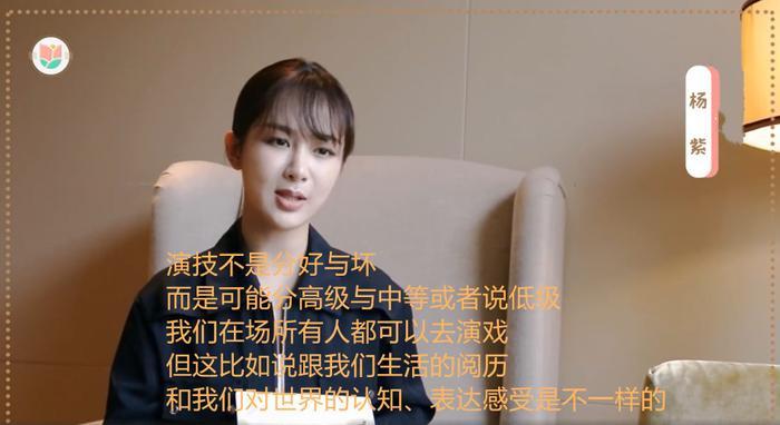 Dương Tử: Diễn xuất không phân chia tốt xấu, tiết lộ vì phim trở nên nổi tiếng mà cảm thấy khủng hoảng ảnh 2