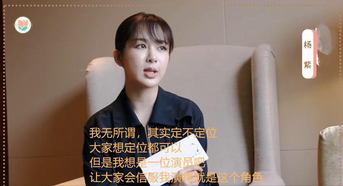 Dương Tử: Diễn xuất không phân chia tốt xấu, tiết lộ vì phim trở nên nổi tiếng mà cảm thấy khủng hoảng ảnh 4