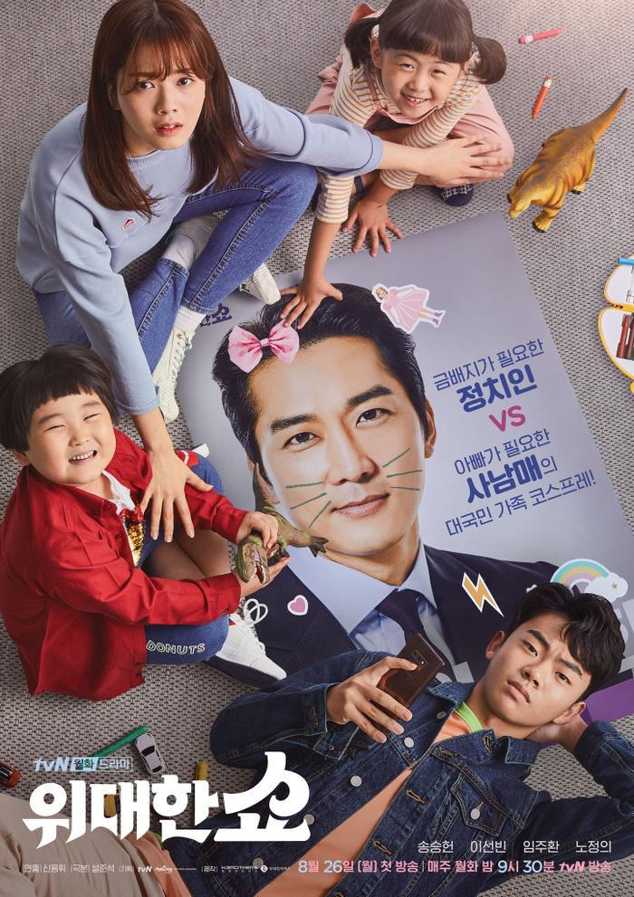 """Poster siêu đáng yêu của """"The Great Show"""""""