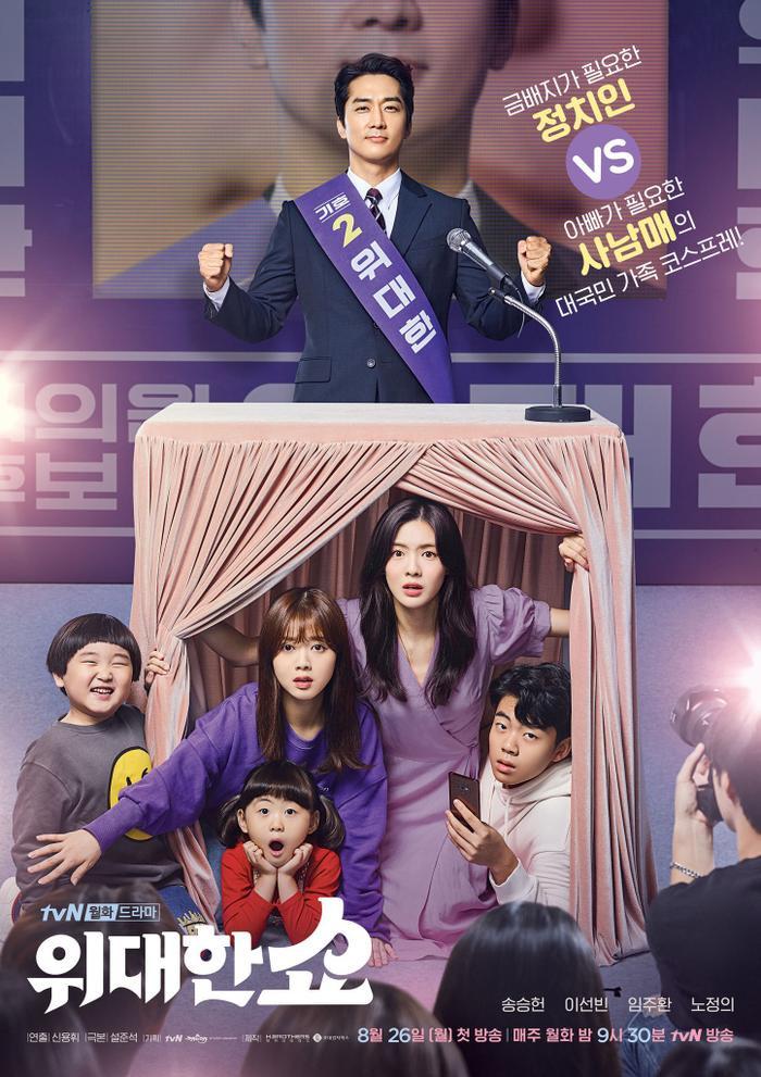 The Great Show của Song Seung Heon và bạn gái Lee Kwang Soo phát hành poster siêu đáng yêu ảnh 1