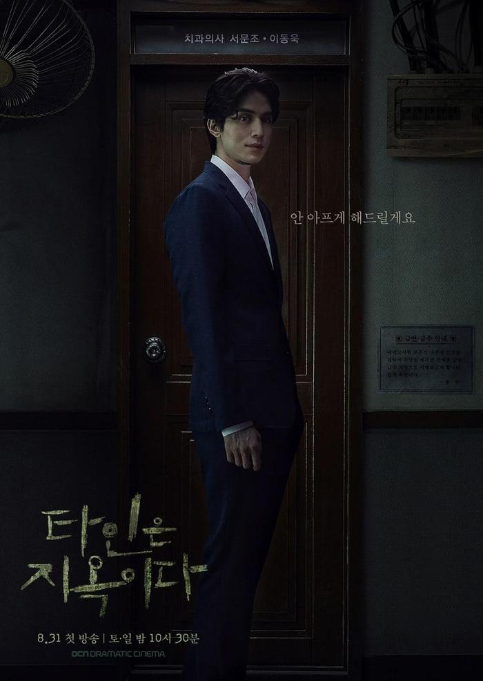 10 phim Hàn Quốc được tìm kiếm nhiều nhất tuần 03 tháng 08: Hotel Del Luna đứng nhất  Mr. Sunshine bất ngờ quay trở lại ảnh 9
