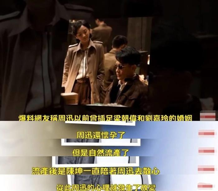 Truyền thông Hong Kong: Châu Tấn từng là con giáp thứ 13, mang thai với Lương Triều Vỹ nhưng lại sinh non? ảnh 3