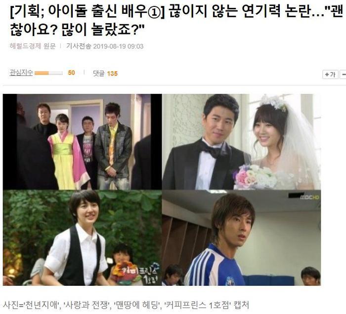 Vấn nạn idol hóa diễn viên, Knet: IU  Suzy diễn dở tệ, nên học hỏi Im Siwan và D.O. (EXO) ảnh 0