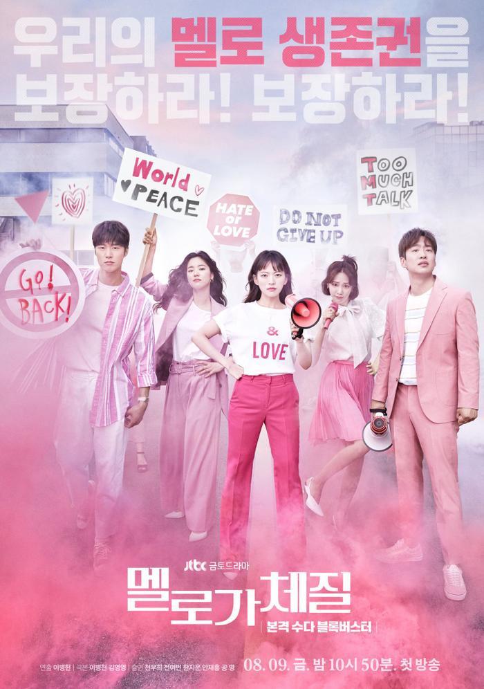 Hotel Del Luna của IU và Doctor John của Ji Sung rating đều giảm  Mother of Mine tiếp tục dẫn đầu đài trung ương ảnh 3