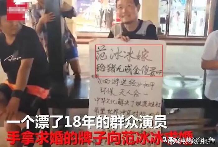 Vừa mới chia tay Lý Thần, Phạm Băng Băng được fan cuồng cầu hôn giữa phố ảnh 6