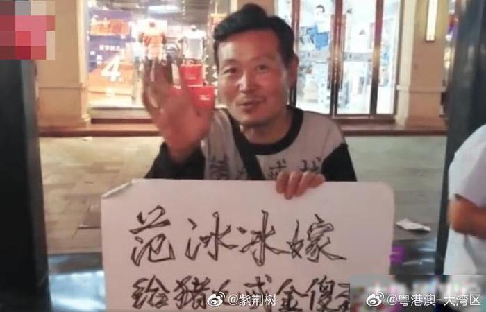 Vừa mới chia tay Lý Thần, Phạm Băng Băng được fan cuồng cầu hôn giữa phố ảnh 3