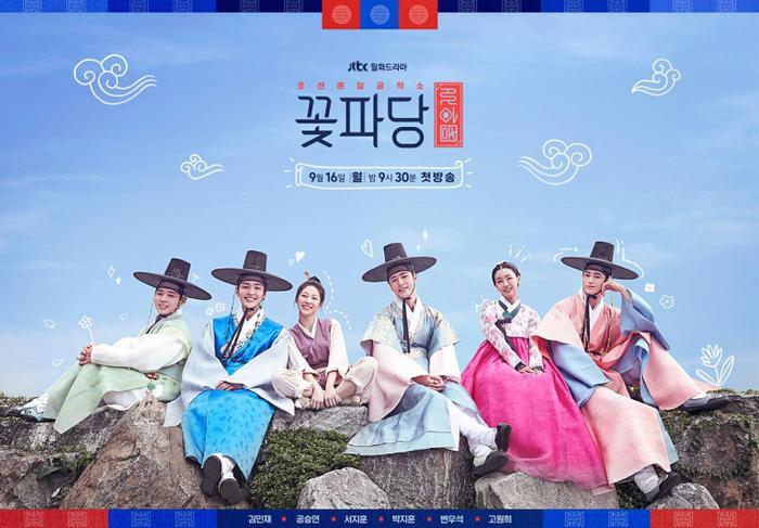 Flower Crew: Joseon Marriage Agency phát hành poster chính: Kim Min Jae, Park Ji Hoon và Byun Woo Seok đẹp hơn hoa ảnh 1