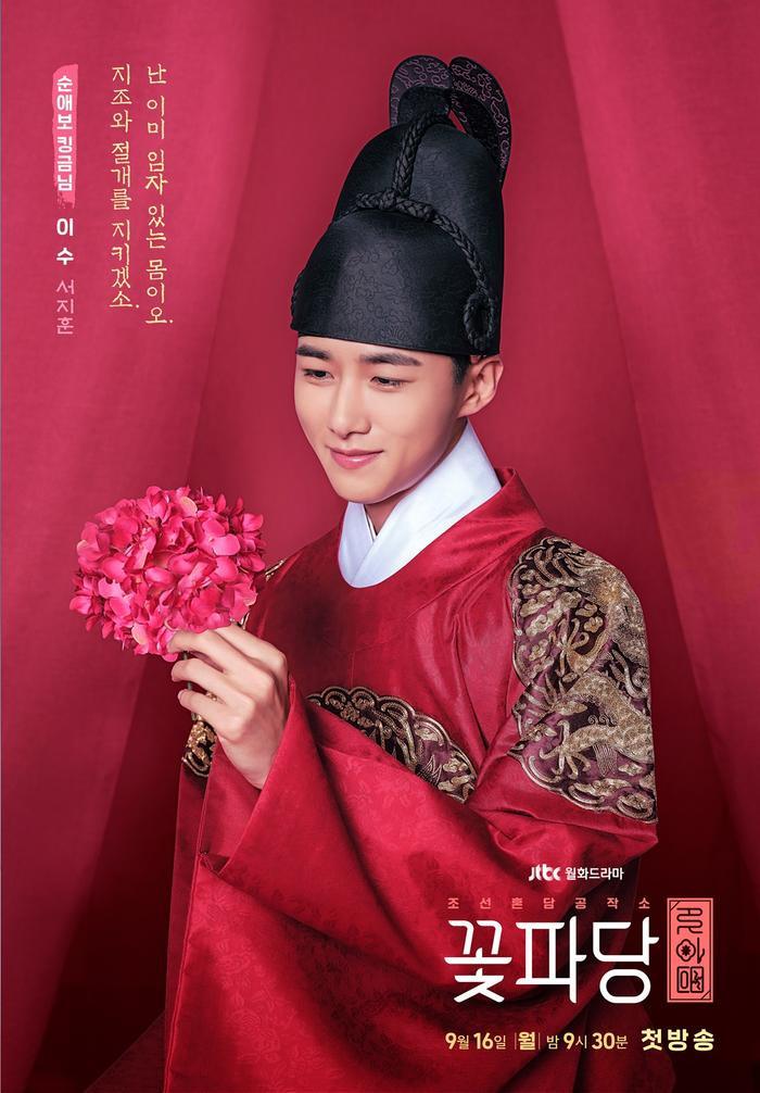 Park Ji Hoon cùng dàn mỹ nam cực phẩm khiến khán giả thích thú trong Vườn sao băng phiên bản cổ trang ảnh 1