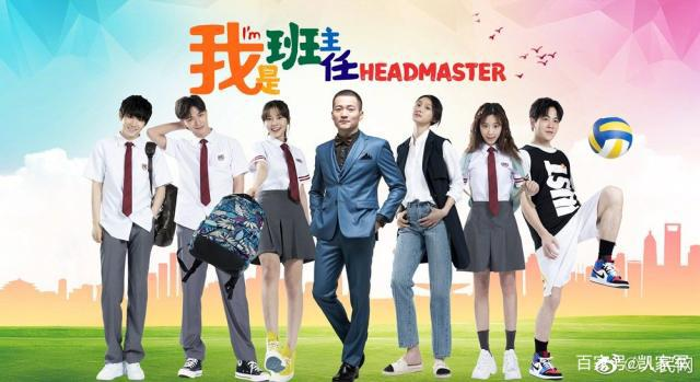 Phim web-drama Tôi là chủ nhiệm lớp tung poster có Vương Tuấn Khải, Quan Hiểu Đồng tham gia đóng ảnh 2
