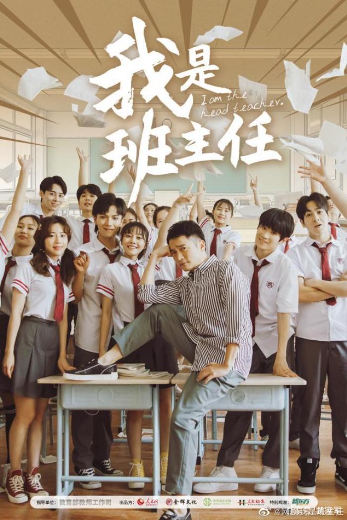Phim web-drama Tôi là chủ nhiệm lớp tung poster có Vương Tuấn Khải, Quan Hiểu Đồng tham gia đóng ảnh 1
