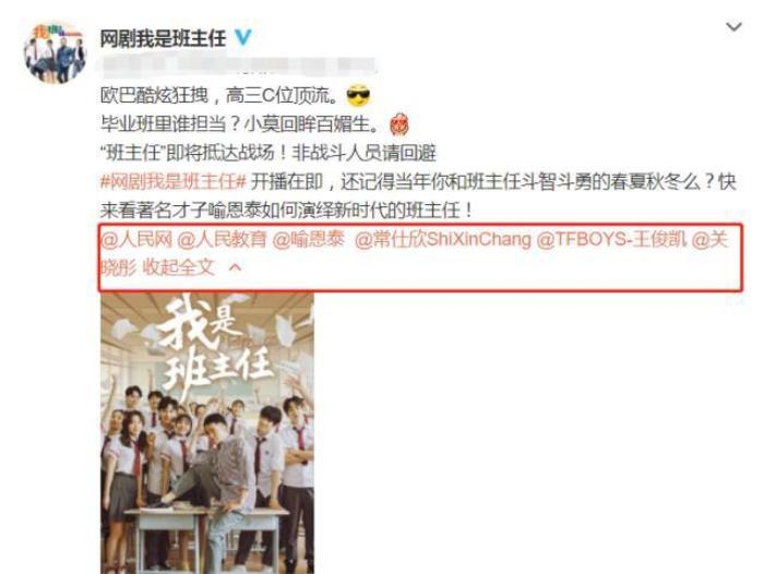 Phim web-drama Tôi là chủ nhiệm lớp tung poster có Vương Tuấn Khải, Quan Hiểu Đồng tham gia đóng ảnh 0