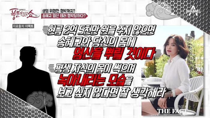 Gia đình Song Hye Kyo đã từng bị tống tiền và đe dọa tạt axit ảnh 0