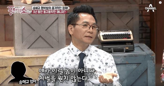 Gia đình Song Hye Kyo đã từng bị tống tiền và đe dọa tạt axit ảnh 5