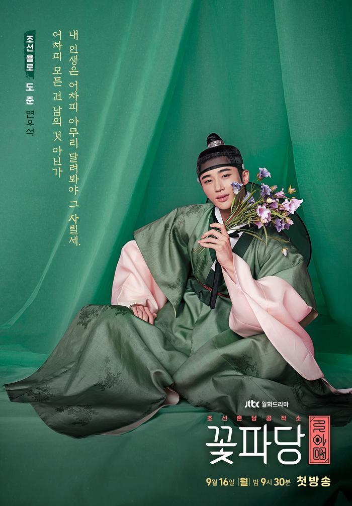 """Do Joon (Byun Woo Seok), chàng trai bí ẩn với màu xanh lá và hoa bìm bìm:""""Chẳng quan trọng tôi gắng sức chạy thế nào, cuộc đời tôi vẫn mắc kẹt lại một chỗ. Mọi thành quả cuối cùng đều thuộc về người khác thôi, chẳng phải sao?""""."""
