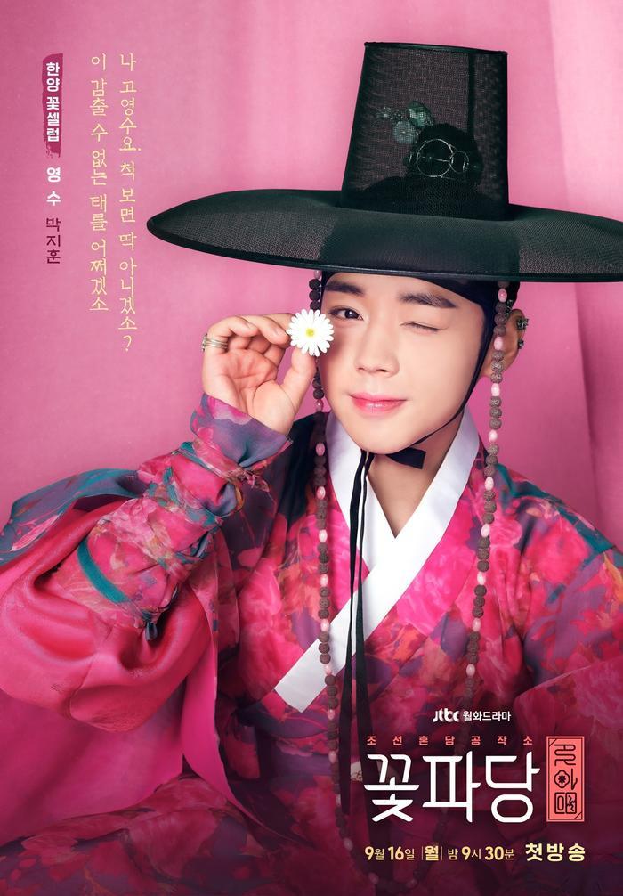 Tạo hình của Park Ji Hoon trong poster chính thức.