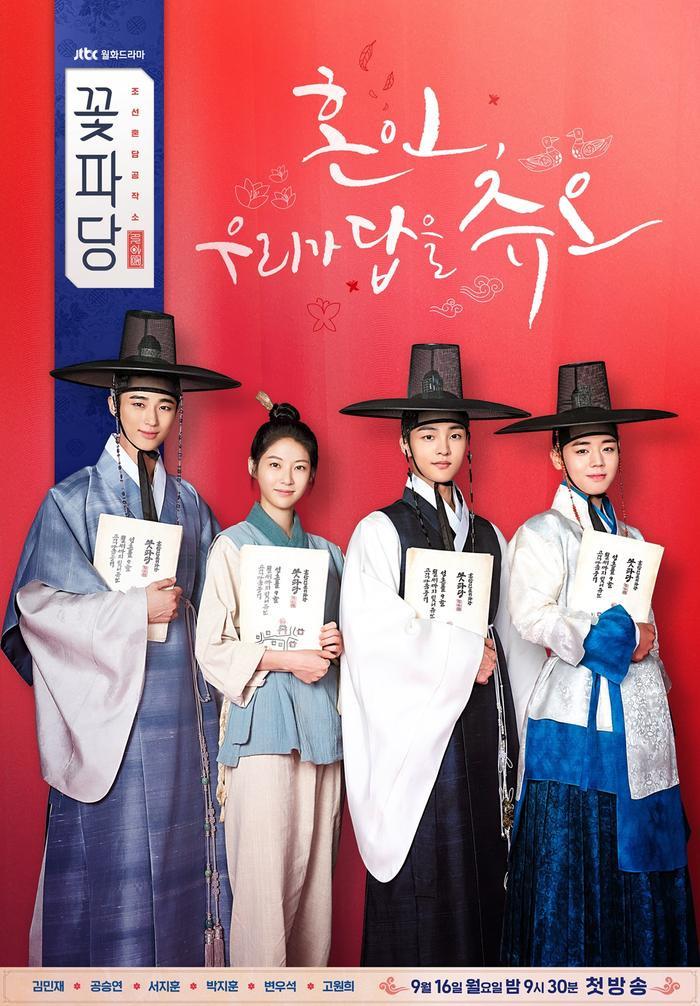 Chưa chính thức lên sóng, Biệt đội hoa hòe của Park Ji Hoon đã lọt top 10 phim truyền hình nổi tiếng nhất Hàn Quốc đầu tháng 9 ảnh 1