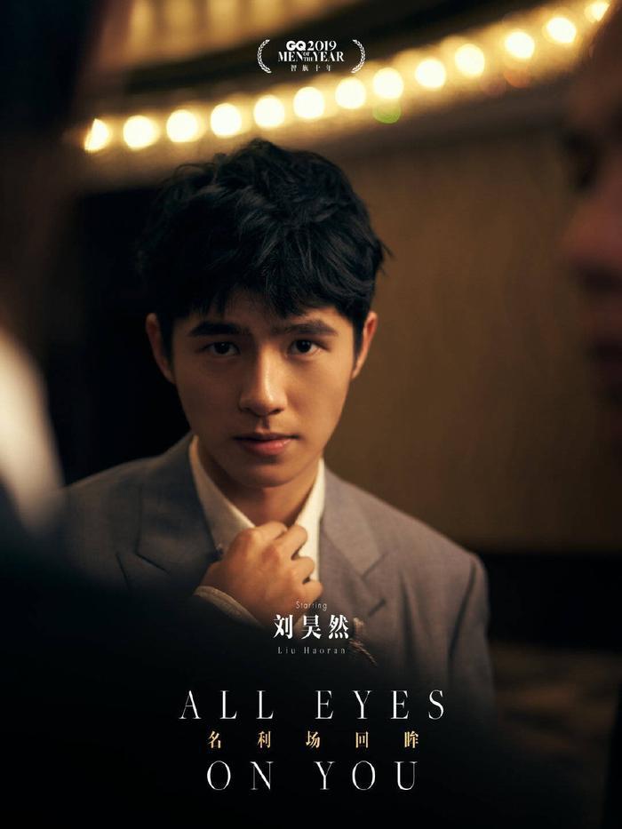Lưu Hạo Nhiên.