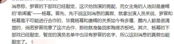 Được Dương Mịch ngỏ lời muốn nên duyên trong phim mới nhưng La Tấn vội vàng từ chối vì Đường Yên? ảnh 2