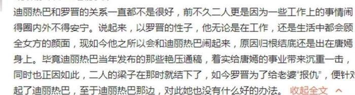 Được Dương Mịch ngỏ lời muốn nên duyên trong phim mới nhưng La Tấn vội vàng từ chối vì Đường Yên? ảnh 6