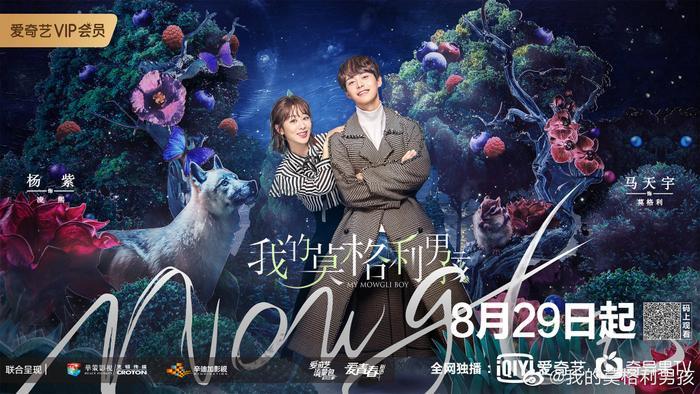 Phim mới của Dương Tử flop đến nỗi chiếu hơn nửa chặng đường vẫn chưa đủ đánh giá để có điểm Douban ảnh 0